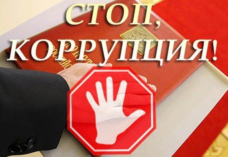 http://sosh13orehovka.ucoz.ru/akt/11111/stop_korrupcija.jpg